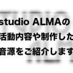 studio ALMAの活動内容や制作した音源をご紹介します!