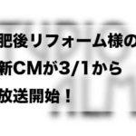 熊本のリフォーム会社「肥後リフォーム」様の新CMが3/1~放送開始!