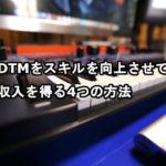DTMをスキルを向上させて収入を得る4つの方法
