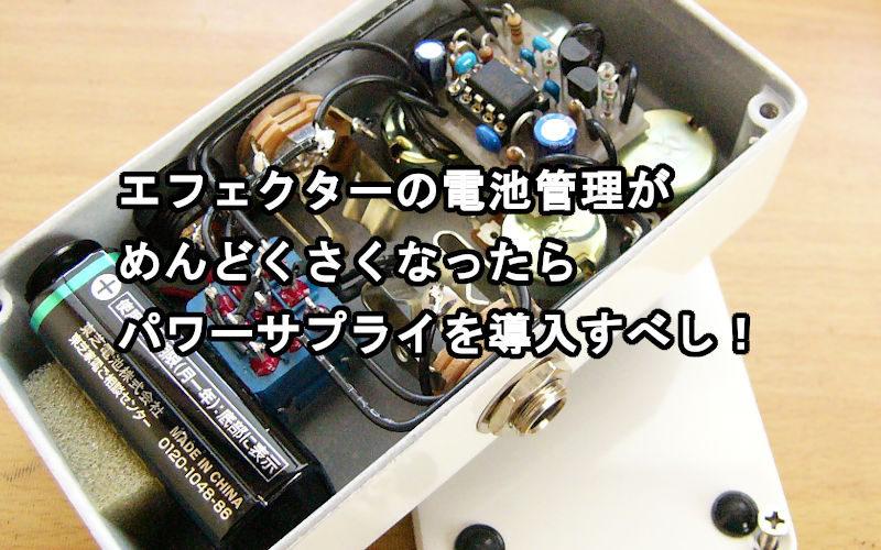 エフェクターの電池切れを気にしたくないならパワーサプライを導入すべし!