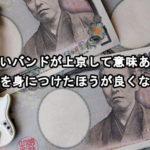 売れないバンドが上京して意味あるの?収益力を身につけたほうが良くない?