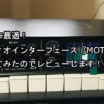 入門機に最適!オーディオインターフェース『MOTU M4』を買ってみたのでレビューします!