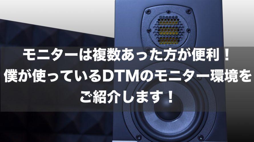 モニターは複数あった方が便利!僕が使っているDTMのモニター環境をご紹介します!