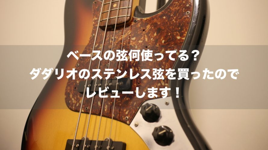 ベースの弦何使ってる?ダダリオのステンレス弦を買ったのでレビューします!