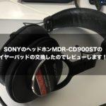 SONYのヘッドホンMDR-CD900STのイヤーパッドの交換したのでレビューします!