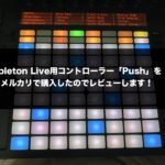 ableton Liveが格段に操作しやすくなるコントローラー「Push」をレビューします!