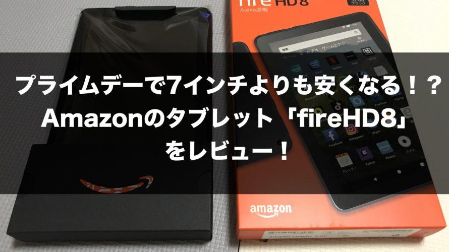 プライムデーで7インチよりも安くなる!?Amazonのタブレット「fireHD8」をレビュー!